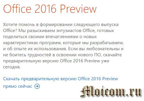 Microsoft Office 2016 - поиск энтузиастов