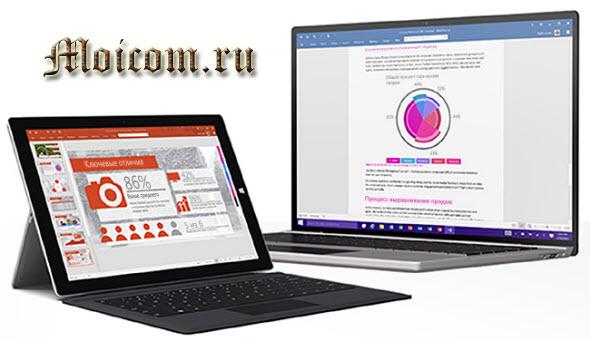 Microsoft Office 2016 - слайды продукта