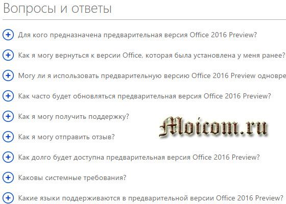 Microsoft Office 2016 - вопросы и ответы