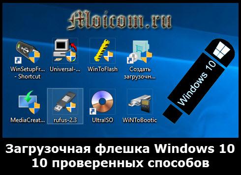 Загрузочная флешка Windows 10 - 10 проверенных способов
