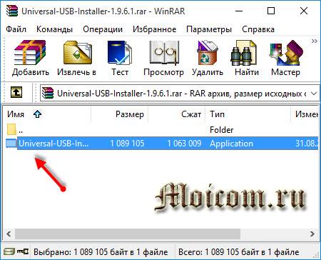 Загрузочная флешка Windows 10 - Universal usb installer, извлекаем программу