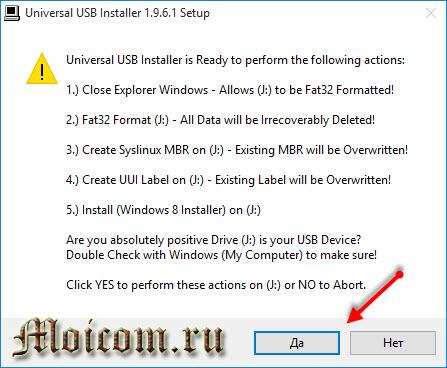 Загрузочная флешка Windows 10 - Universal usb installer, оповещение