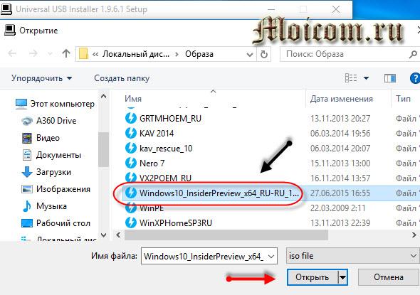 Загрузочная флешка Windows 10 - Universal usb installer, открытие образа