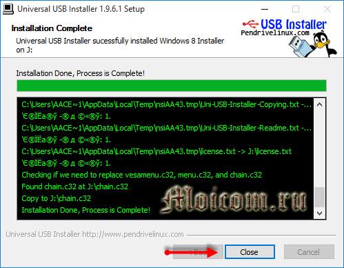 Загрузочная флешка Windows 10 - Universal usb installer, процесс завершен