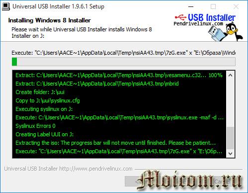 Загрузочная флешка Windows 10 - Universal usb installer, создание носителя