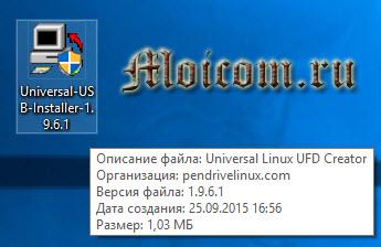 Загрузочная флешка Windows 10 - Universal usb installer, запускаем программу