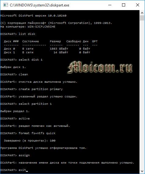 Загрузочная флешка Windows 10 - diskpart или командная строка, инструкции