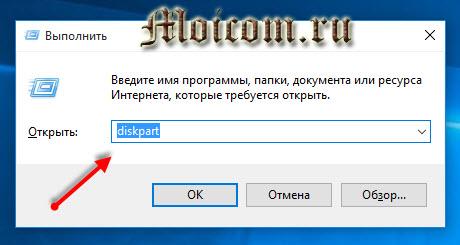 Загрузочная флешка Windows 10 - diskpart или командная строка, запуск программы