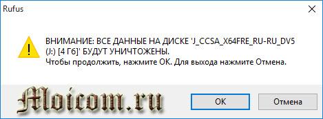Загрузочная флешка Windows 10 - программа Rufus, данные будут уничтожены