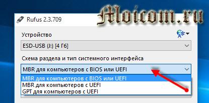 Загрузочная флешка Windows 10 - программа Rufus, выбор схемы раздела