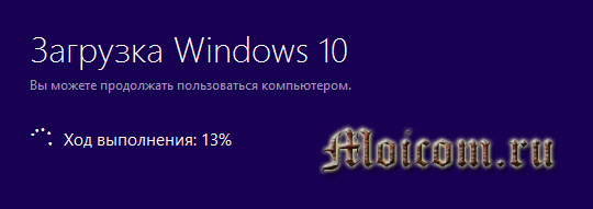 Загрузочная флешка Windows 10 - средства разработчиков, ход выполнения 13 процентов