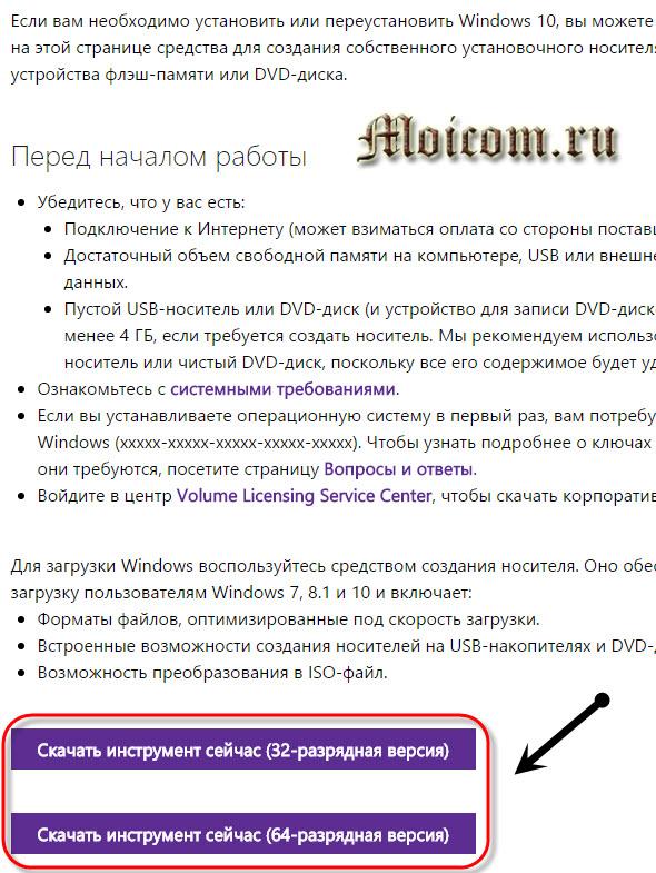 mediacreationtoolx64.exe скачать с официального сайта