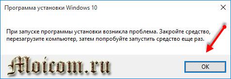 Загрузочная флешка Windows 10 - средства разработчиков, проблемы при запуске