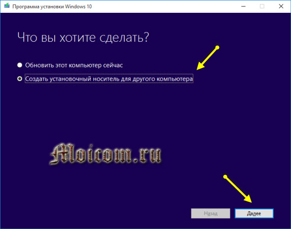 Загрузочная флешка Windows 10 - средства разработчиков, создаем установочный носитель