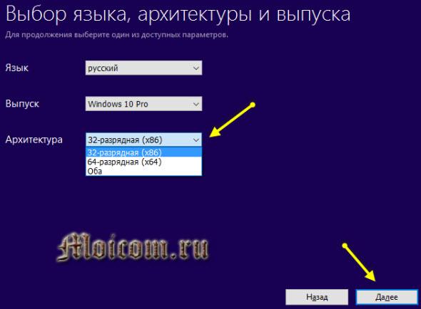 Загрузочная флешка Windows 10 - средства разработчиков, выбираем архитектуру или разрядность