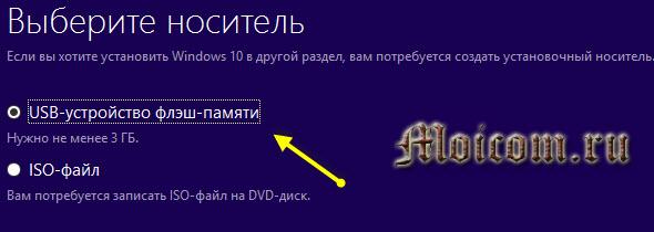 Загрузочная флешка Windows 10 - средства разработчиков, выбор устройства не менее 3 гигабайт