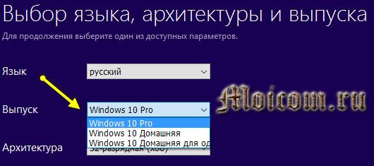 Загрузочная флешка Windows 10 - средства разработчиков, выбор версии системы