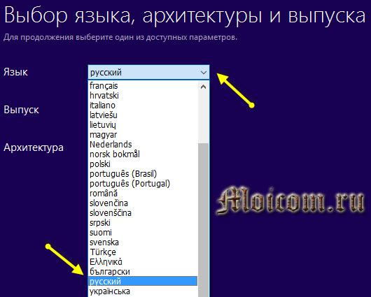 Загрузочная флешка Windows 10 - средства разработчиков, выбор языка