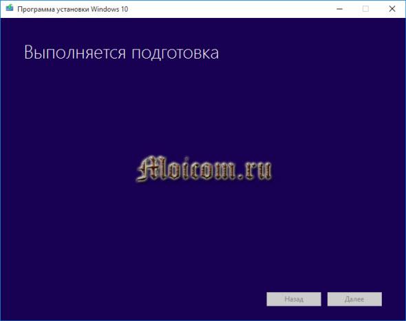 Загрузочная флешка Windows 10 - средства разработчиков, выполняется подготовка