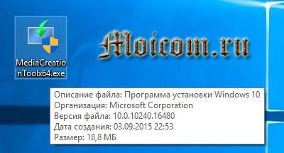 Загрузочная флешка Windows 10 - средства разработчиков, запуск MediaCreationToolx64.exe