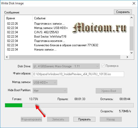 Загрузочная флешка Windows 10 - ultraiso, начало процесса записи