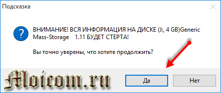 Загрузочная флешка Windows 10 - ultraiso, подсказка, форматируем носитель