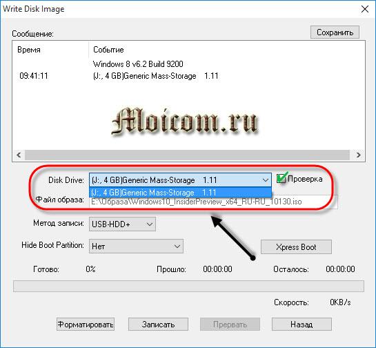 Загрузочная флешка Windows 10 - ultraiso, выбор носителя и проверка