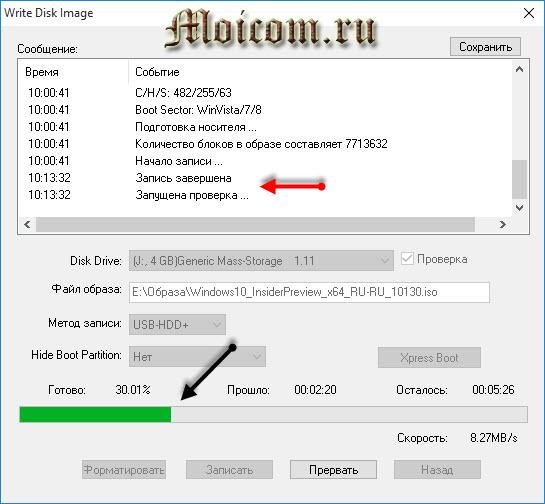 Загрузочная флешка Windows 10 - ultraiso, запись завершена, проверка запущена