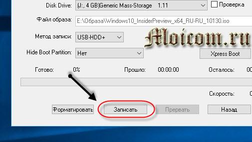 Загрузочная флешка Windows 10 - ultraiso, записать