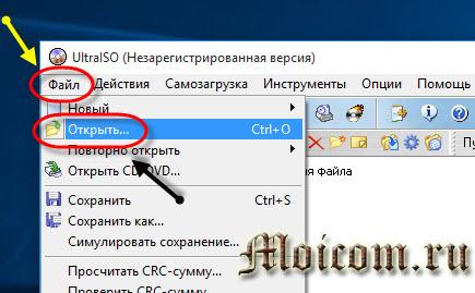Загрузочная флешка Windows 10 - утилита ultraiso, файл, открыть