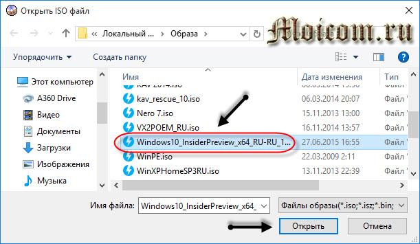 Загрузочная флешка Windows 10 - утилита ultraiso, открываем iso файл