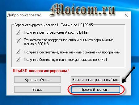 Загрузочная флешка Windows 10 - утилита ultraiso, пробный период