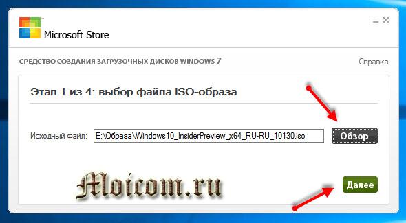 Загрузочная флешка Windows 10 - windows 7 usb dvd download tool, исходный файл