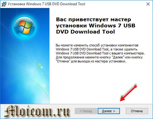 Загрузочная флешка Windows 10 - windows 7 usb dvd download tool, мастер установки