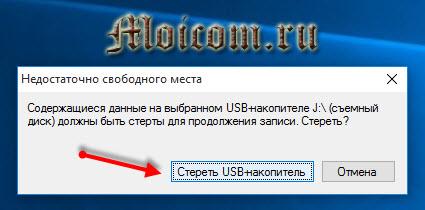 Загрузочная флешка Windows 10 - windows 7 usb dvd download tool, недостаточно места, стереть
