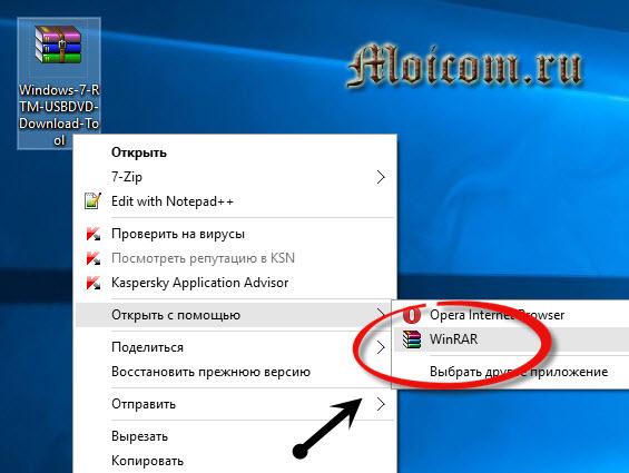 Загрузочная флешка Windows 10 - windows 7 usb dvd download tool, открываем архив