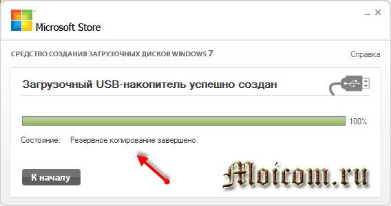 Загрузочная флешка Windows 10 - windows 7 usb dvd download tool, резервное копирование завершено