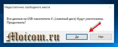 Загрузочная флешка Windows 10 - windows 7 usb dvd download tool, уничтожение данных