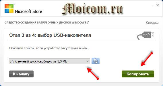 Загрузочная флешка Windows 10 - windows 7 usb dvd download tool, выбор накопителя, копирование