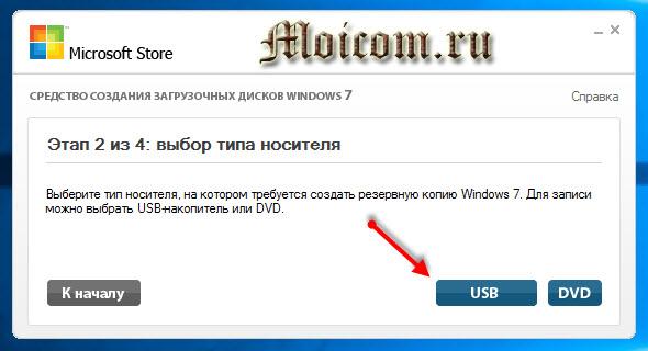 Загрузочная флешка Windows 10 - windows 7 usb dvd download tool, выбор носителя usb