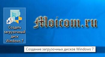 Загрузочная флешка Windows 10 - windows 7 usb dvd download tool, ярлык программы