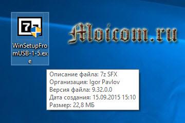 Загрузочная флешка Windows 10 - winsetupfromusb, извлекаем программу