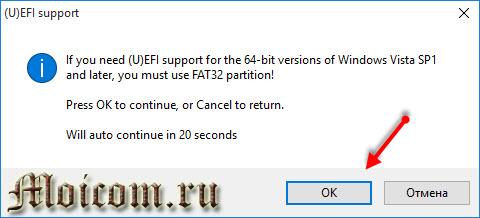 Загрузочная флешка Windows 10 - winsetupfromusb, поддержка uefi
