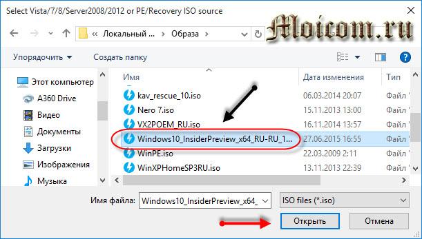 Загрузочная флешка Windows 10 - winsetupfromusb, выбор образа диска