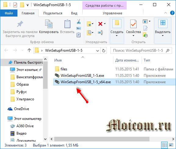 Загрузочная флешка Windows 10 - winsetupfromusb, запускаем программу