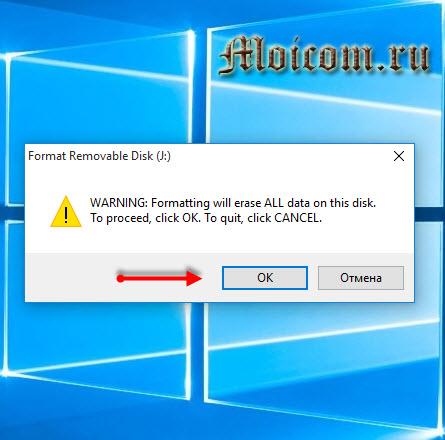 Загрузочная флешка Windows 10 - wintobootic, форматирование диска