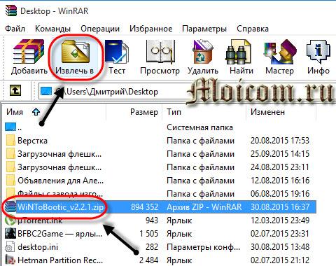 Загрузочная флешка Windows 10 - wintobootic, извлекаем архив