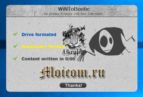 Загрузочная флешка Windows 10 - wintobootic, спасибо
