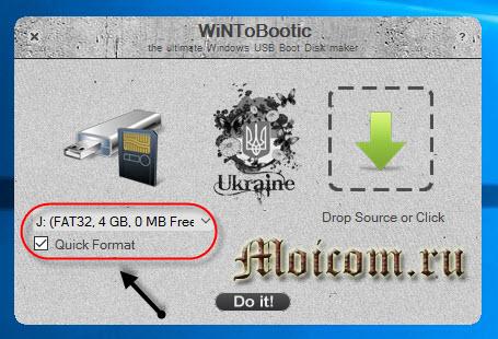 Загрузочная флешка Windows 10 - wintobootic, выбор носителя