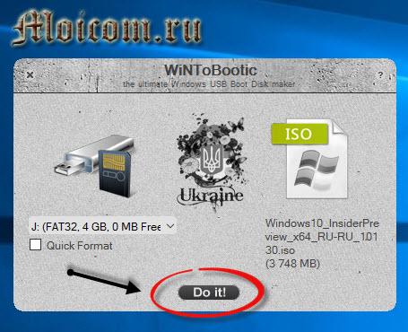Загрузочная флешка Windows 10 - wintobootic, запуск процесса